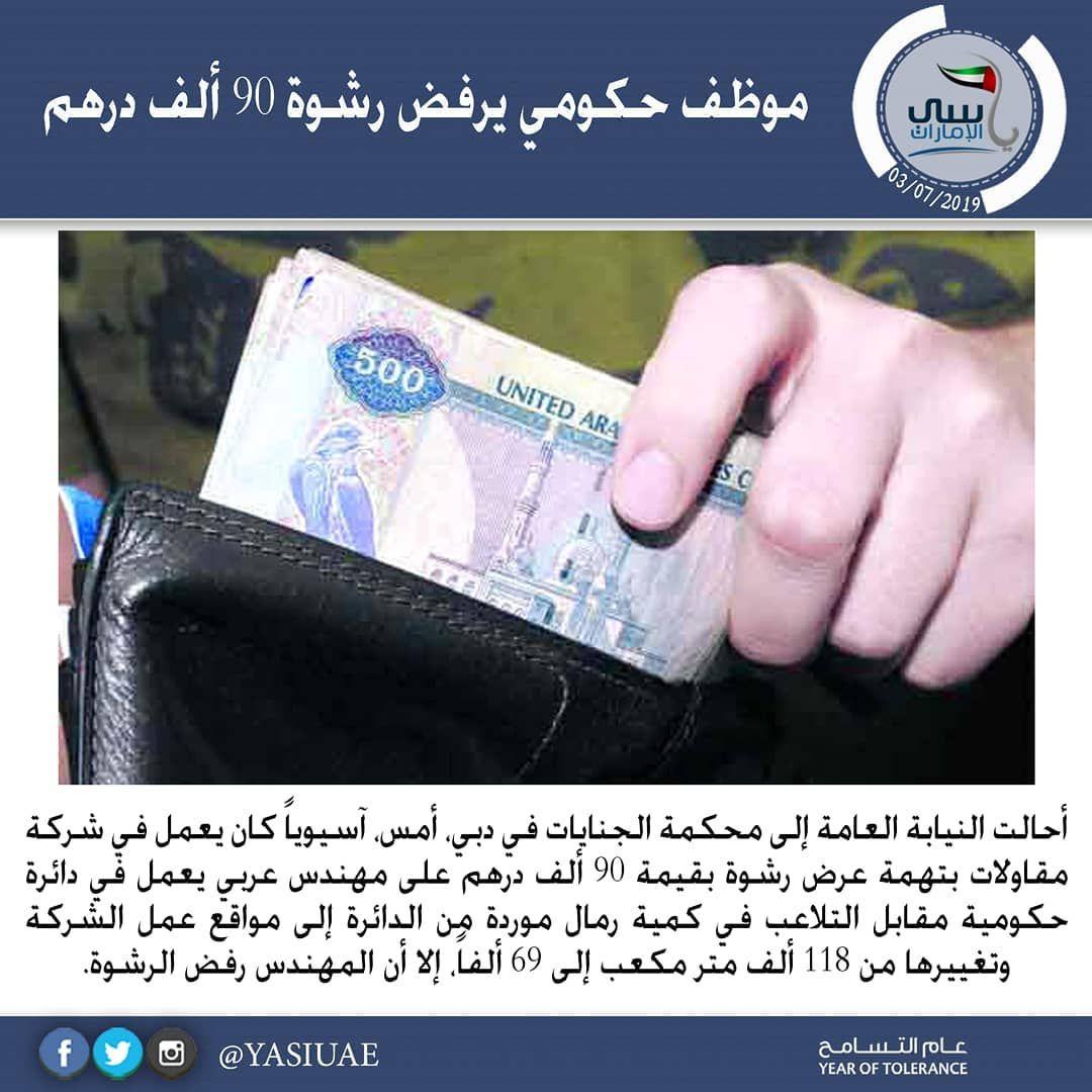 الامارات موظف حكومي يرفض رشوة 90 ألف درهم أحالت النيابة العامة إلى محكمة الجنايات في دبي أمس آسيويا كان يعمل في شركة مقاولات بتهمة Money Clip Clip Wallet