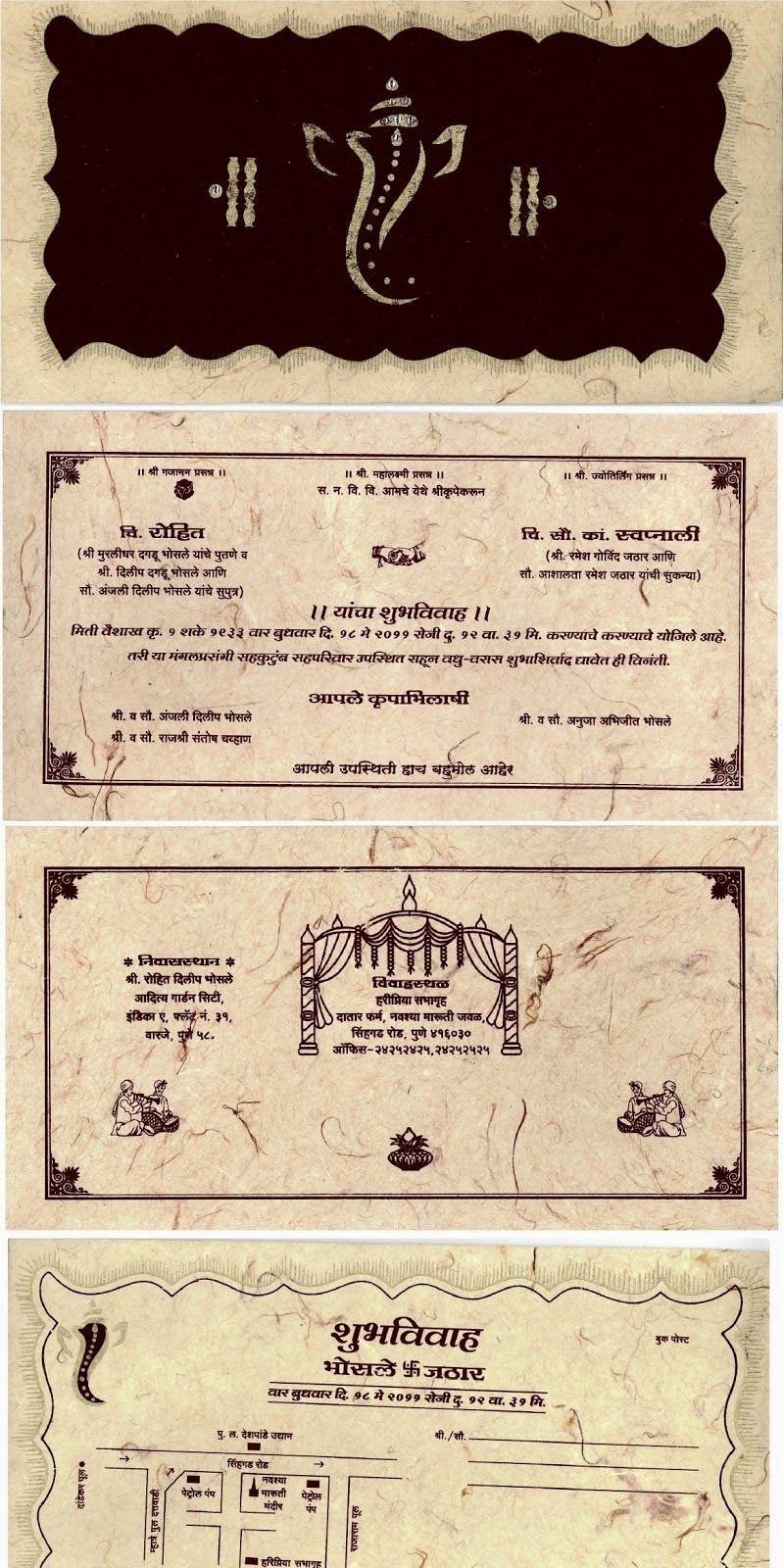 Art and Fashion: Marathi Lagna Patrika format and matter | Wedding  invitation message, Wedding reception invitation wording, Hindu wedding  invitation cards