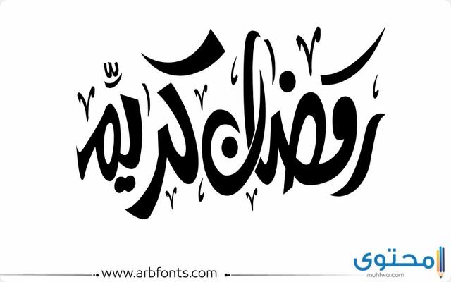 احلي صور مكتوب عليها رمضان كريم 2020 صور رمضانية موقع محتوى Ramadan Quotes Ramadan Crafts Ramadan