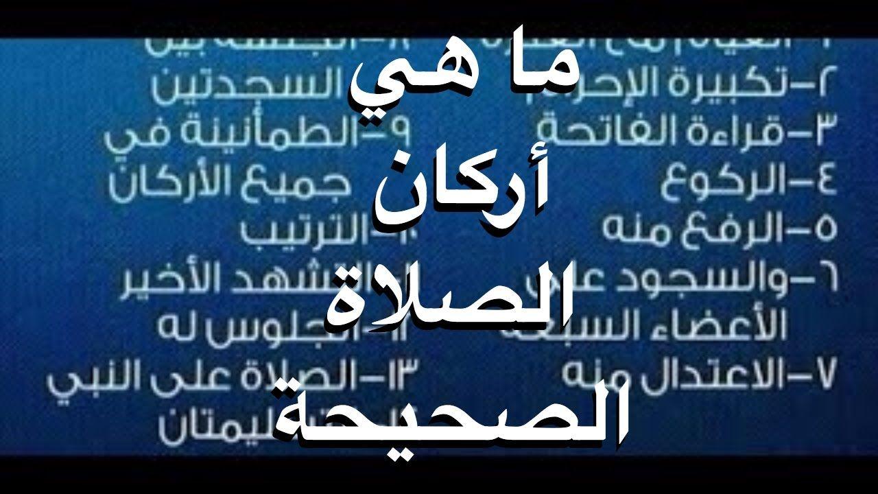 أركان الصلاة Arabic Calligraphy Calligraphy
