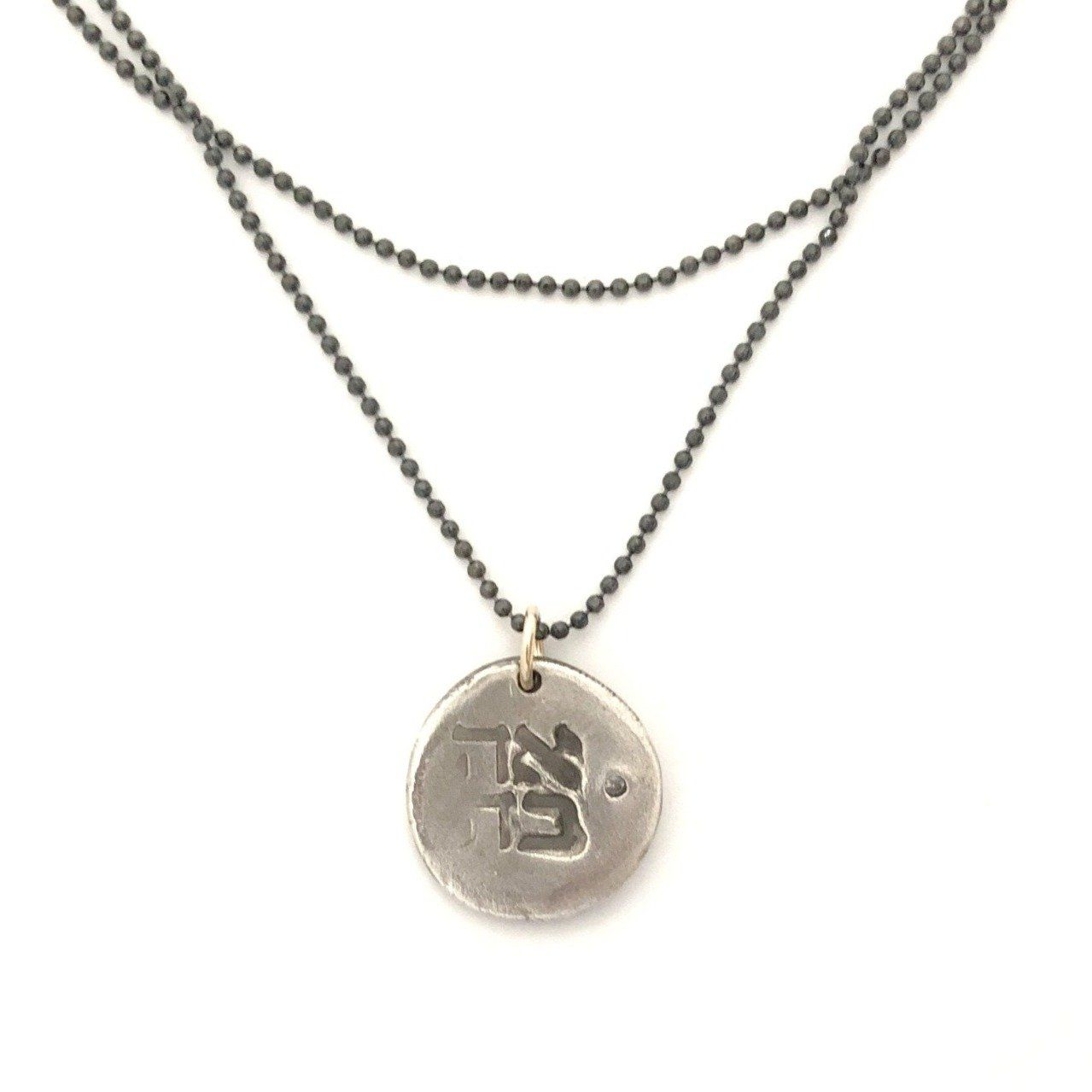 """Hand made silver Ahava (Love in Hebrew) charm hangs on a 36"""" oxidized ball chain. The charm has been darkened to bring out the lettering and give it depth. The bail is gold-filled. Can be worn long or doubled around the neck. We love this mix metal look. Choose love in English, Hebrew or Spanish. Have another love language? Let us know! Charm is silver with a crystal and measures about 20mm round. Your order will take about a week, or less, to ship. If it will take longer we will be in touch wit"""
