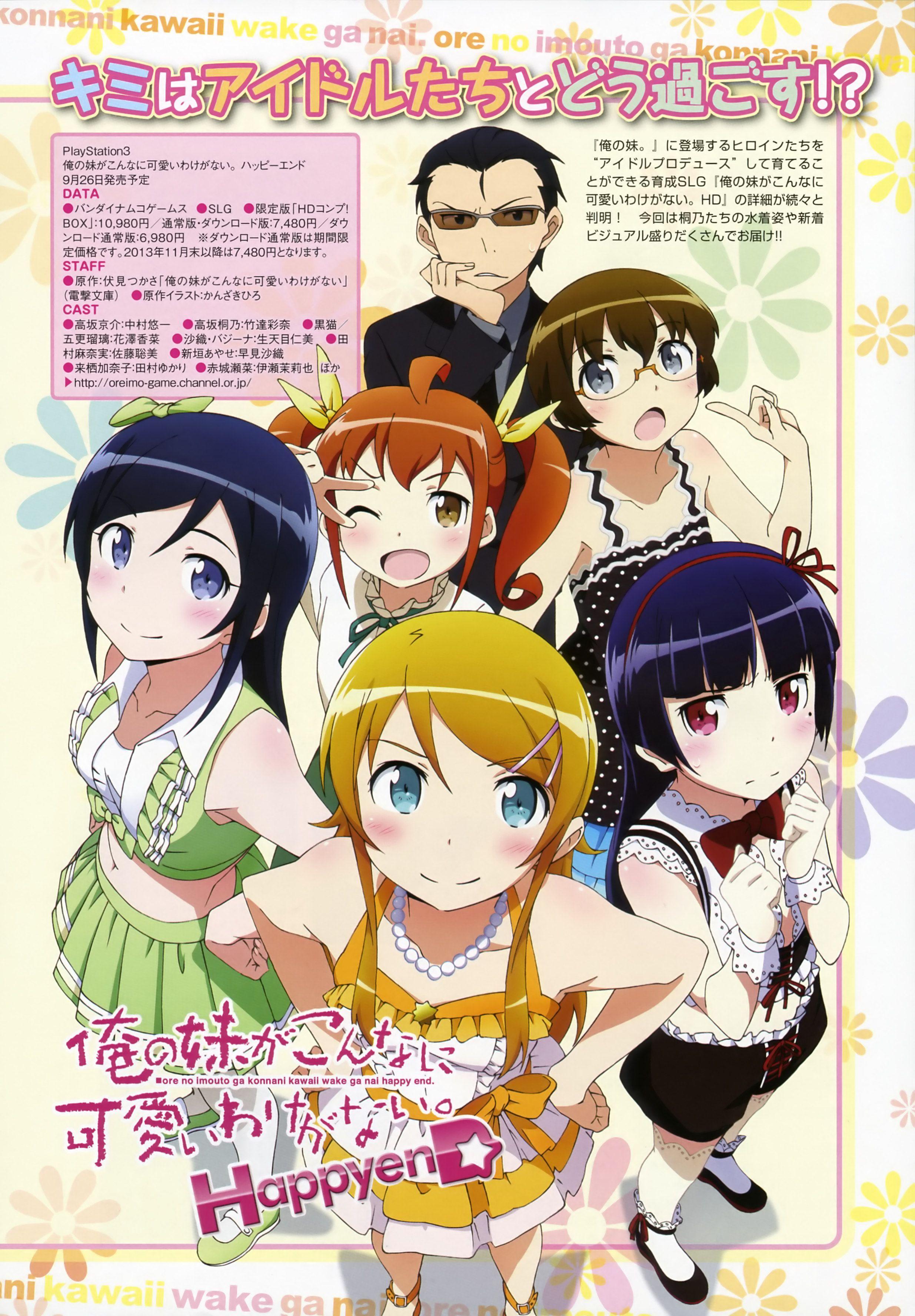 Wallpaper : illustration, anime girls, cartoon, Ore no