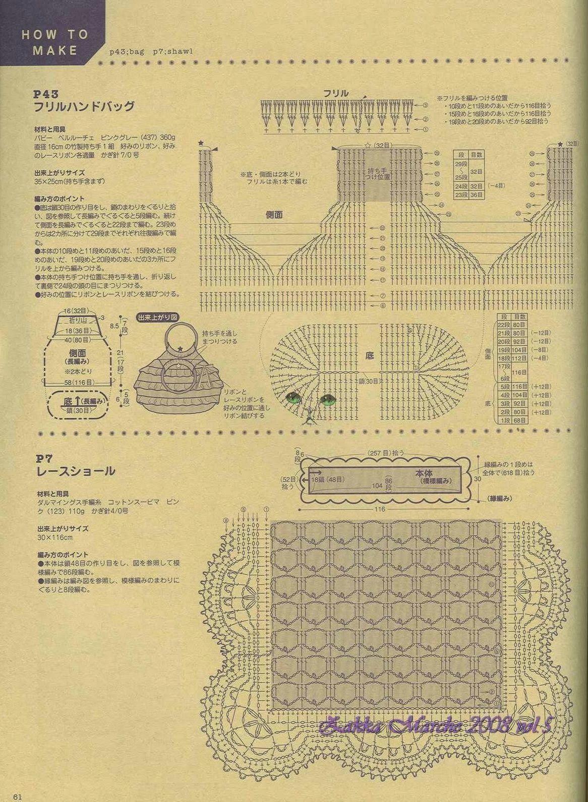 Queridas amigas estos son dos diagramas de bolsas de crochet o ...