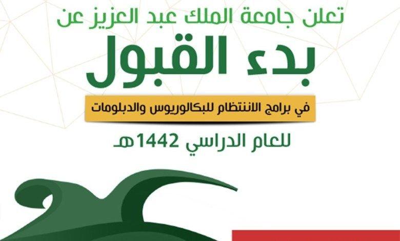 جامعة الملك عبدالعزيز تعلن مواعيد القبول لبرامج البكالوريوس والدبلومات Archive