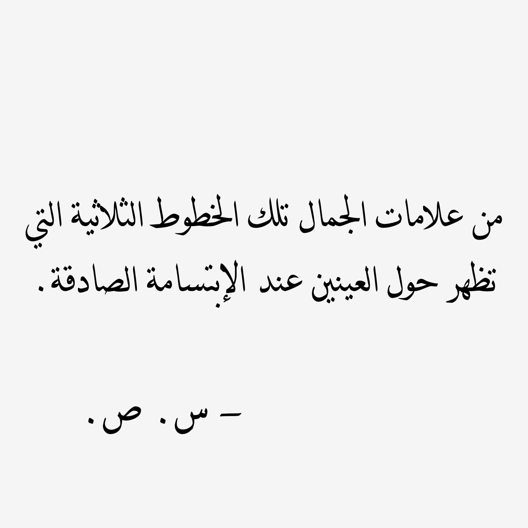 ل ن عيد تعريف الجمال كي تكون الروح أجمل ما نراه في البشر Special Quotes Inspirational Quotes True Words