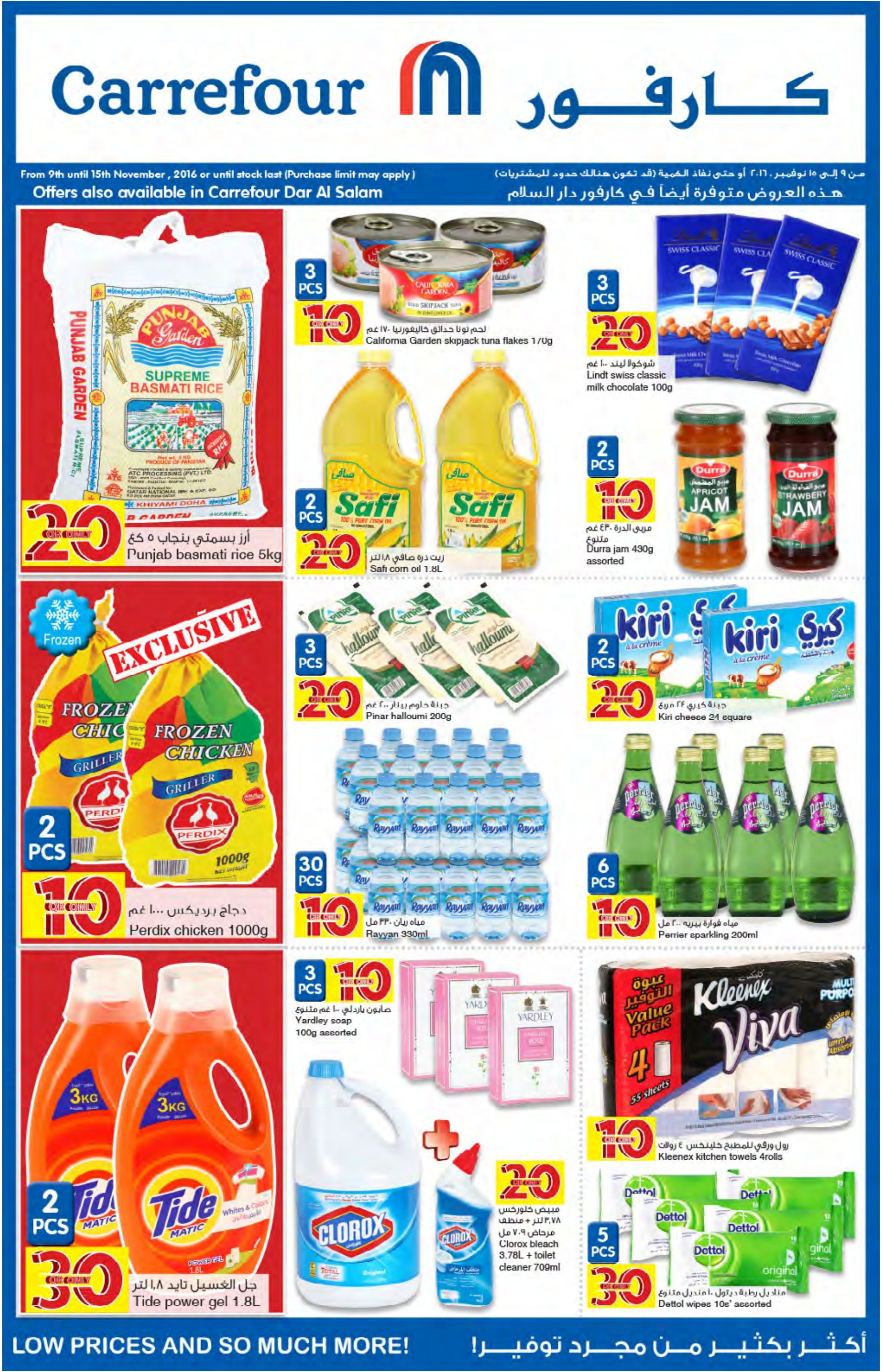 10, 20, and 30 QR dazzling offers at Carrefour Qatar? That's