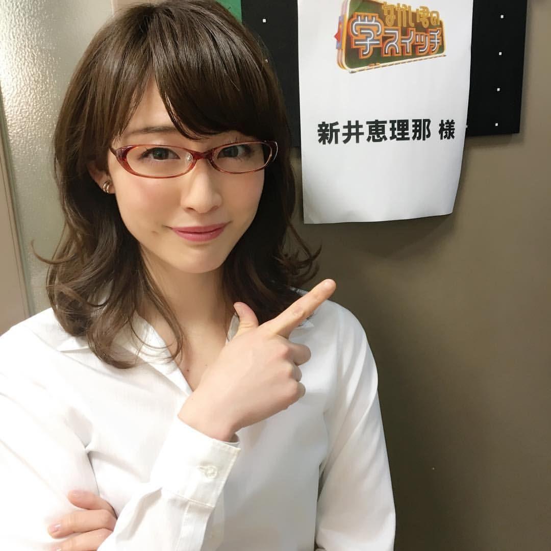 眼鏡が可愛い新井恵理那
