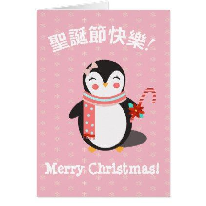 Merry christmas chinese english greeting card christmas cards merry christmas chinese english greeting card christmas cards merry xmas diy cyo m4hsunfo