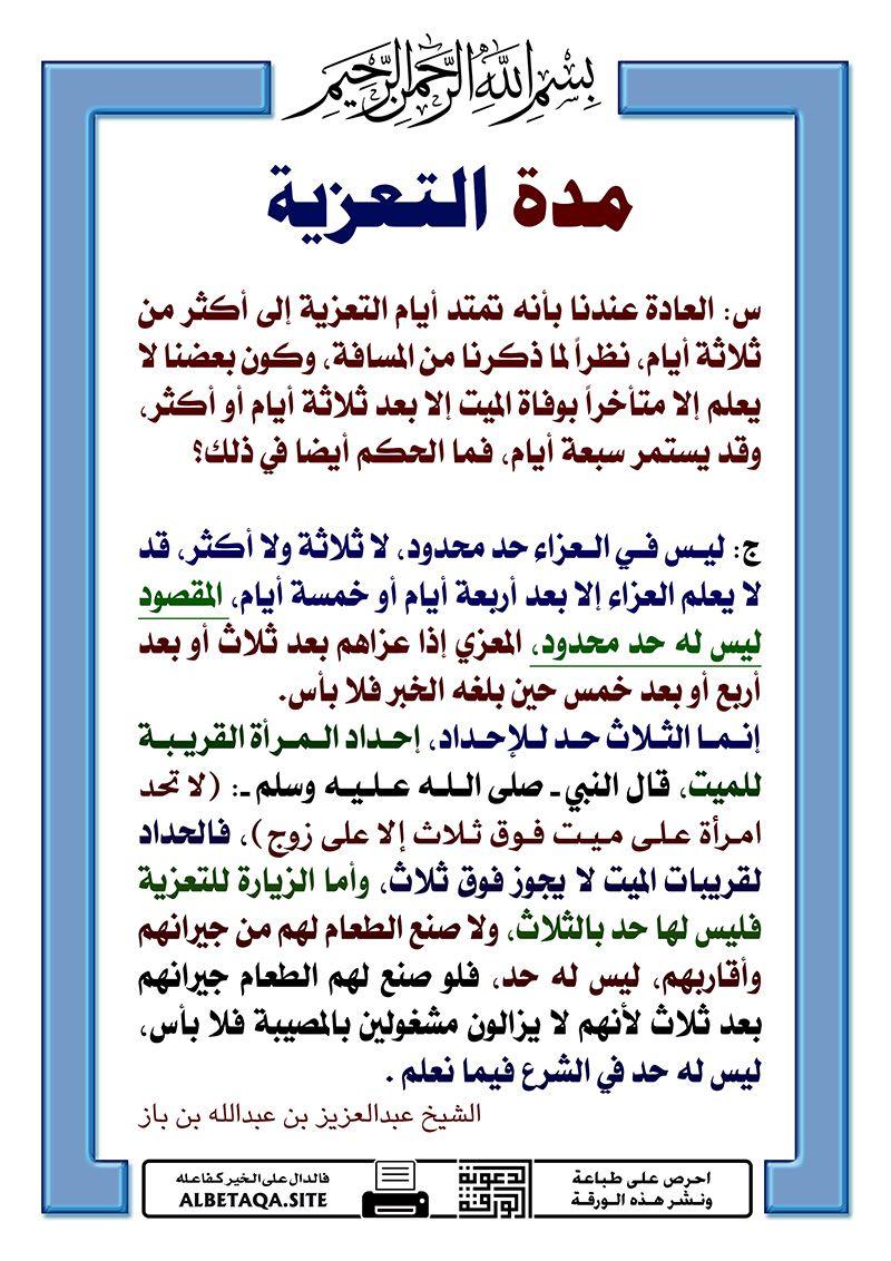 احرص على مشاركة هذه البطاقة لإخوانك فالدال على الخير كفاعله Islamic Qoutes Islam Qoutes