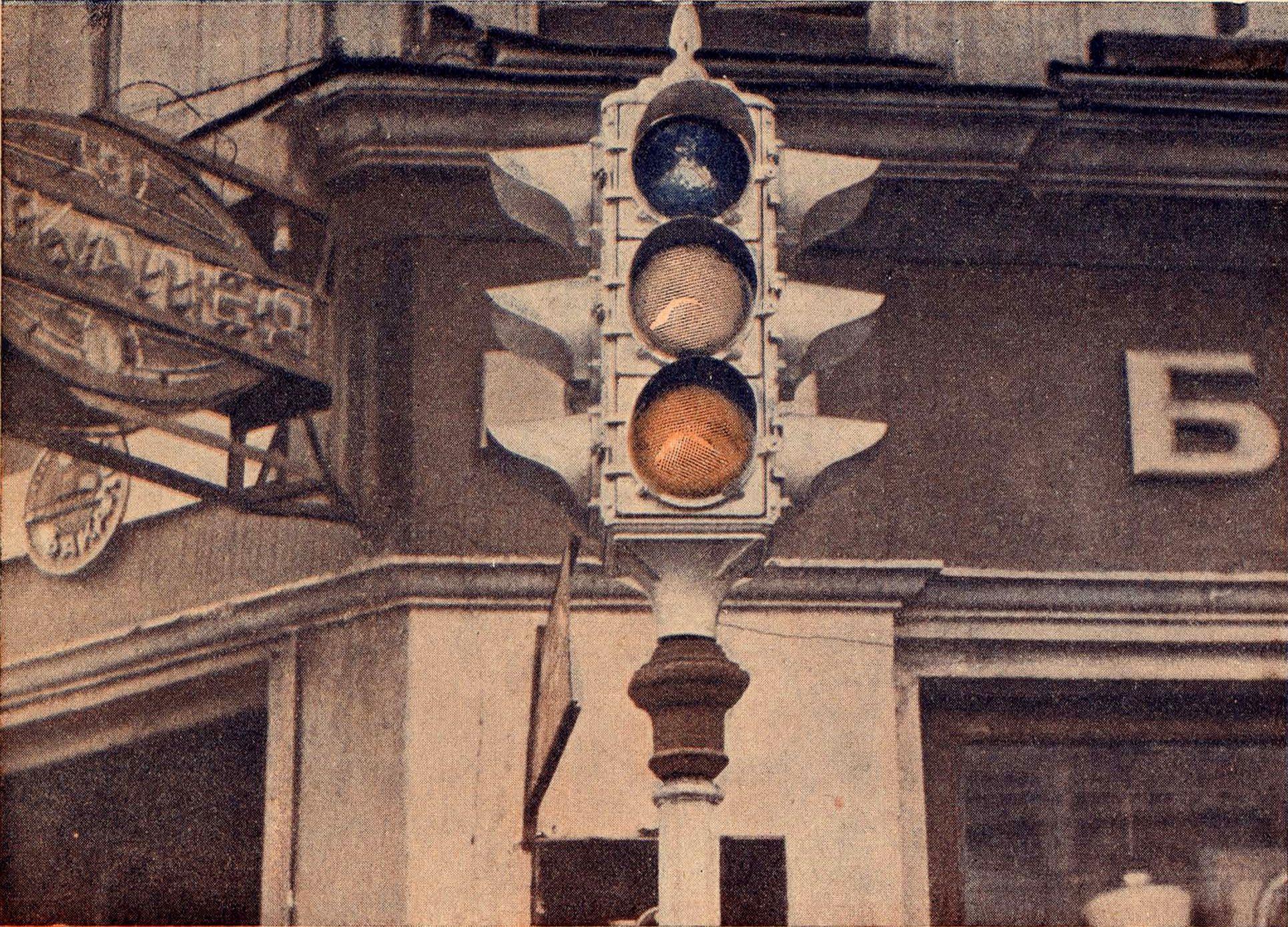 перед первые светофоры в москве картинки отрастили изрядные пузики