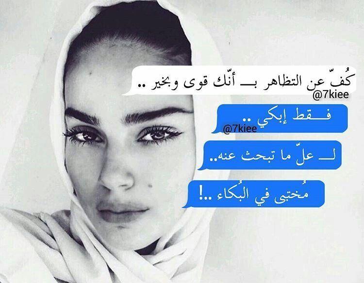 خفايا العقول و القلوب Love Quotes For Him Love Words Arabic Quotes