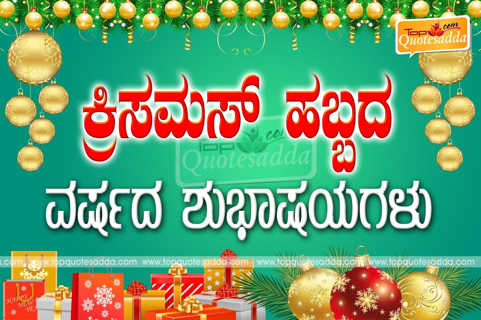 Happy christmas kannada greetings imagesmerry christmas kannada happy christmas kannada nice quotes and greetings kristyandbryce Choice Image