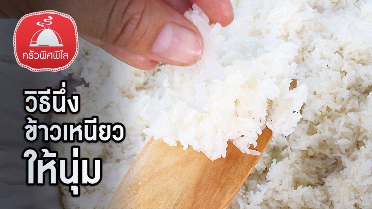 ทำอาหาร ง่ายๆ วิธีนึ่งข้าวเหนียวให้นุ่มทั้งวัน   ครัวพิศพิไล