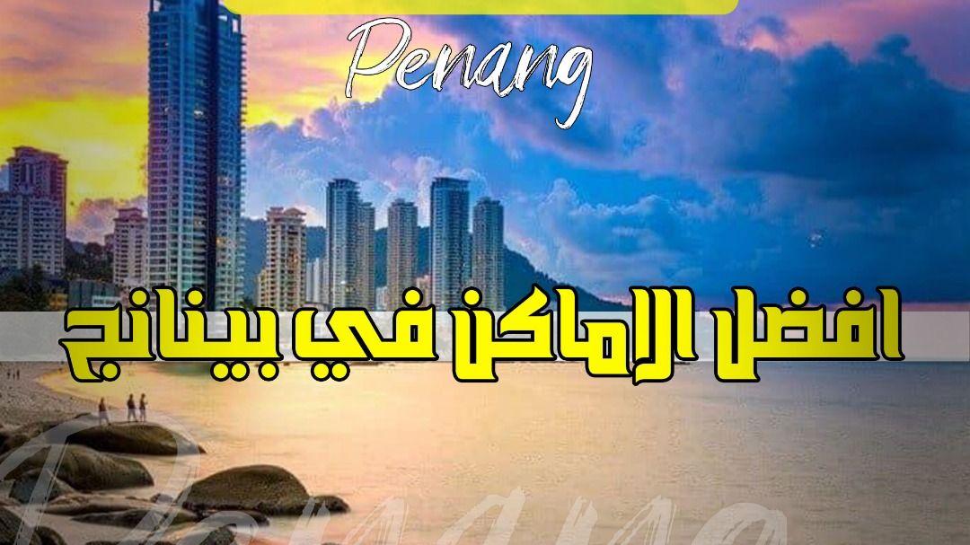 Pin On ماليزيا سياحة