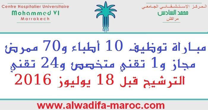 المركز الاستشفائي الجامعي محمد السادس مباراة توظيف 10 أطباء و70 ممرض مجاز و1 تقني متخصص و24 تقني الترشيح قبل 18 يوليوز 2016 Journal Bullet Journal Marrakech