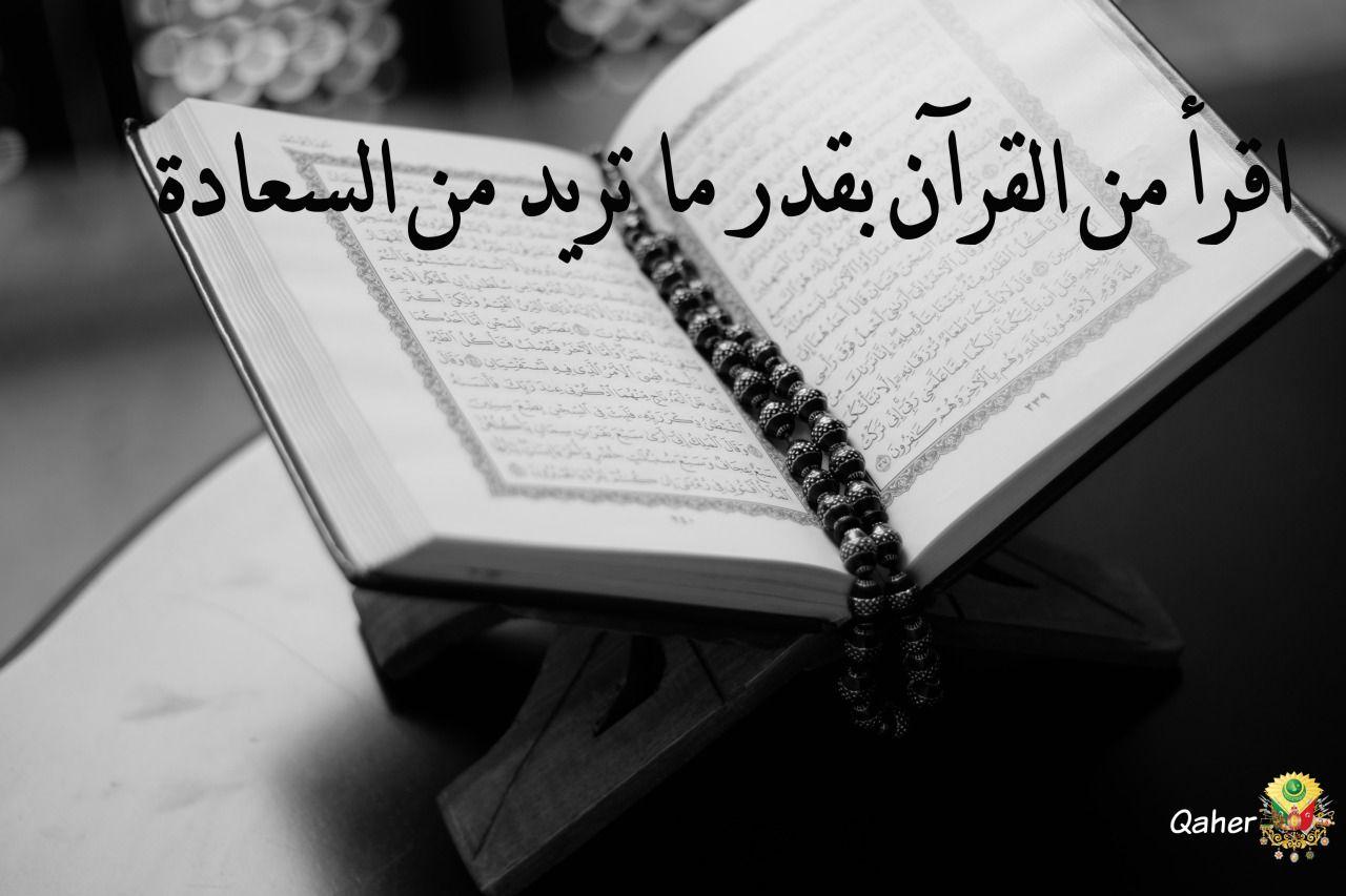 اقرأ من القرآن بقدر ما تريد من السعادة Light Box Quotes Light