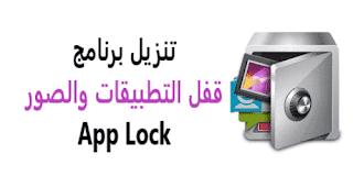 تحميل تطبيق القفل 2020 تنزيل برنامج قفل الصور والفيديو للاندرويد القديم سري App Lock App Lock