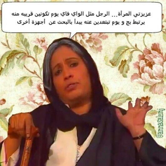 رجل زواج أزواج زوجات ضحك بالعربي عربي نكته نكت Pinterest Humor Funny Me Really Funny
