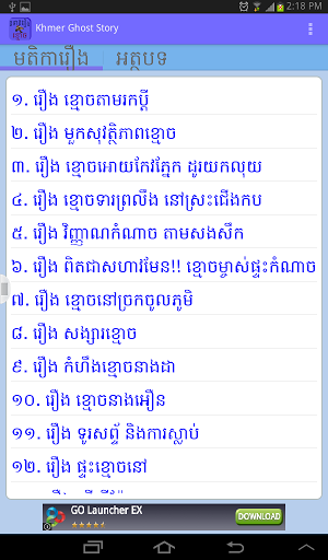 Pin by Greg on Khmer | Ghost stories, Free apps, Android