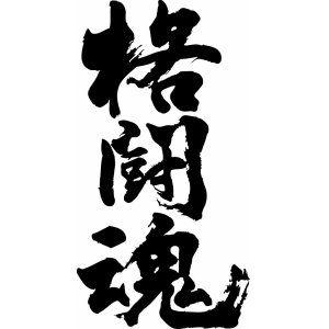 格闘魂 縦書 書道家が書く漢字tシャツ 本物の筆文字を使用した