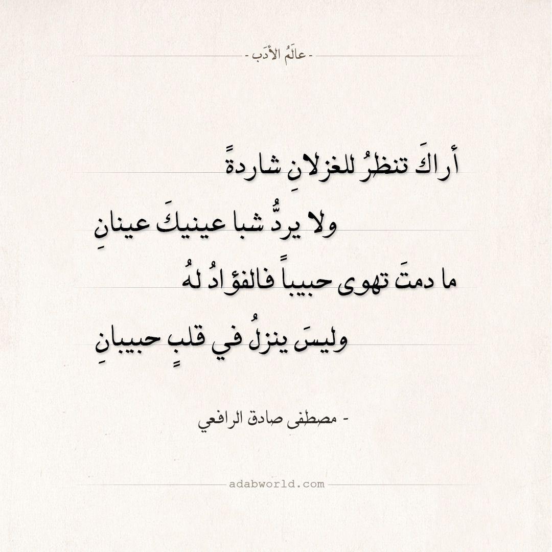 شعر مصطفى صادق الرافعي أراك تنظر للغزلان شاردة عالم الأدب Romantic Words Funny Arabic Quotes Book Qoutes