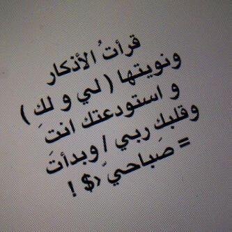 استودعتك الله ياروحي Words Sayings My Love