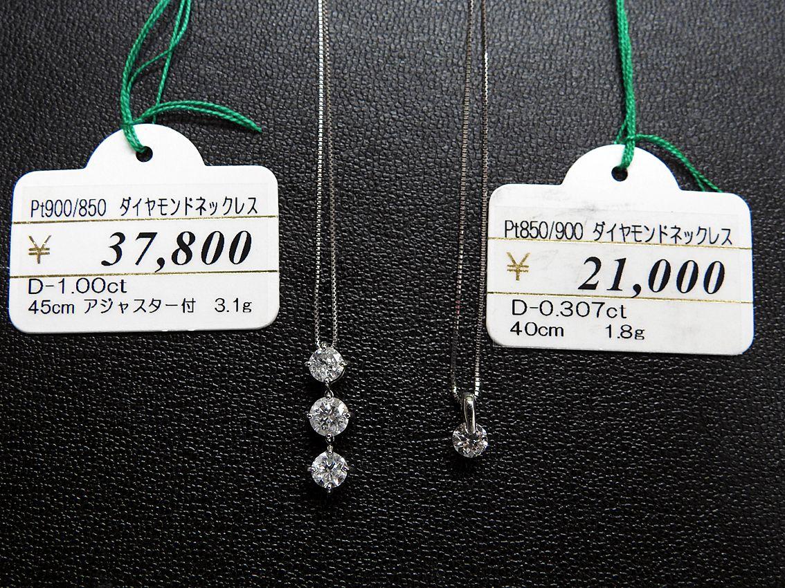 『手頃なネックレスはありませんか?』なんて、お問い合わせが増えているので参考までに。3~4万円のご予算でご覧のような品をお求めいただけます。ダイヤの品質はSI2~I1になりますが、そのあたりは値段勝負ということで(^^ 【加古川・藤井質店】http://www.pawn-fujii.jp/