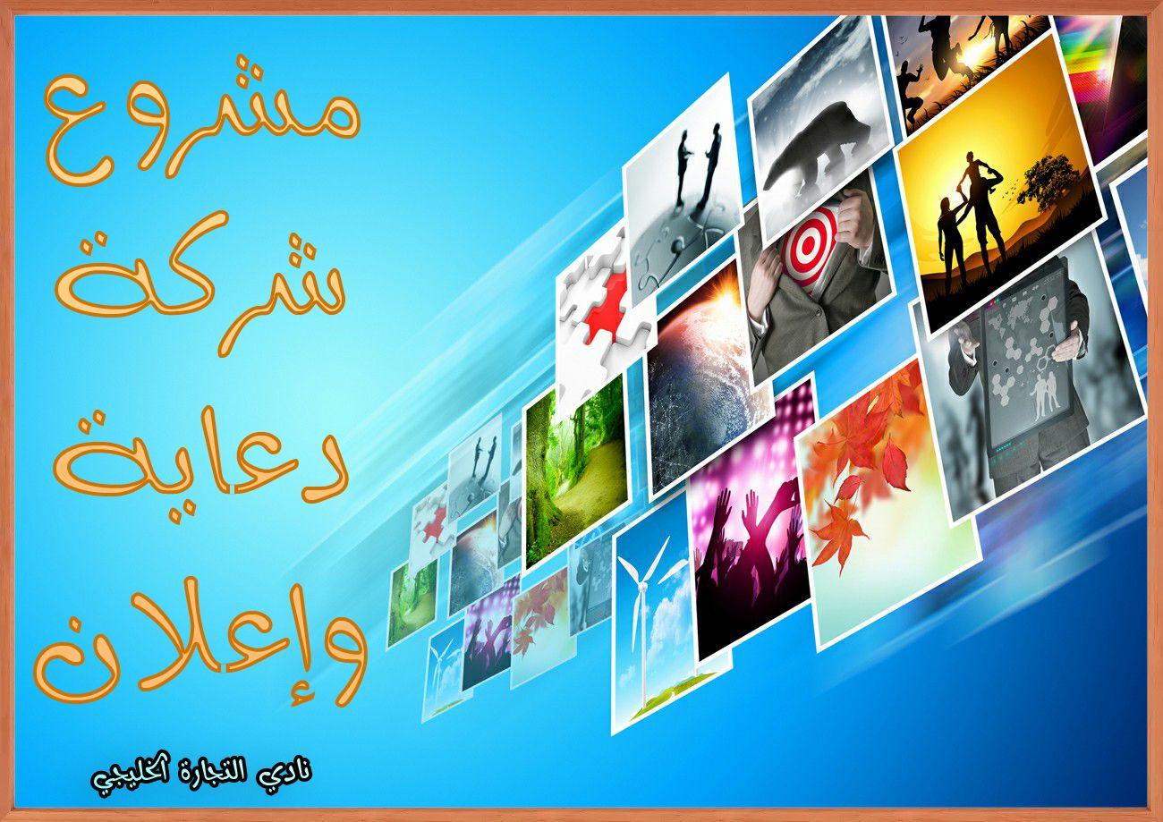 شركة دعاية وإعلان مشروع ناجح في السعودية كافة التفاصيل تجدها هنا Advertising Art Screenshots