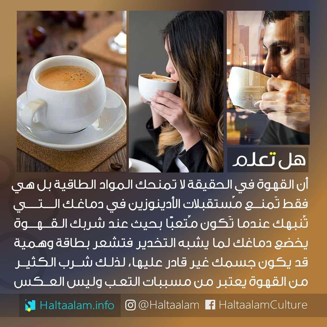 هل تعلم Arabic Love Quotes Arabic Quotes Did You Know