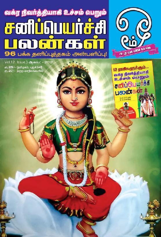 OMM Saravanabava Tamil Magazine Buy, Subscribe, Download