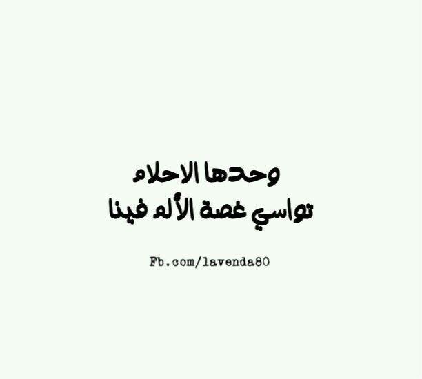 مواساة Feelings Quotes Mood