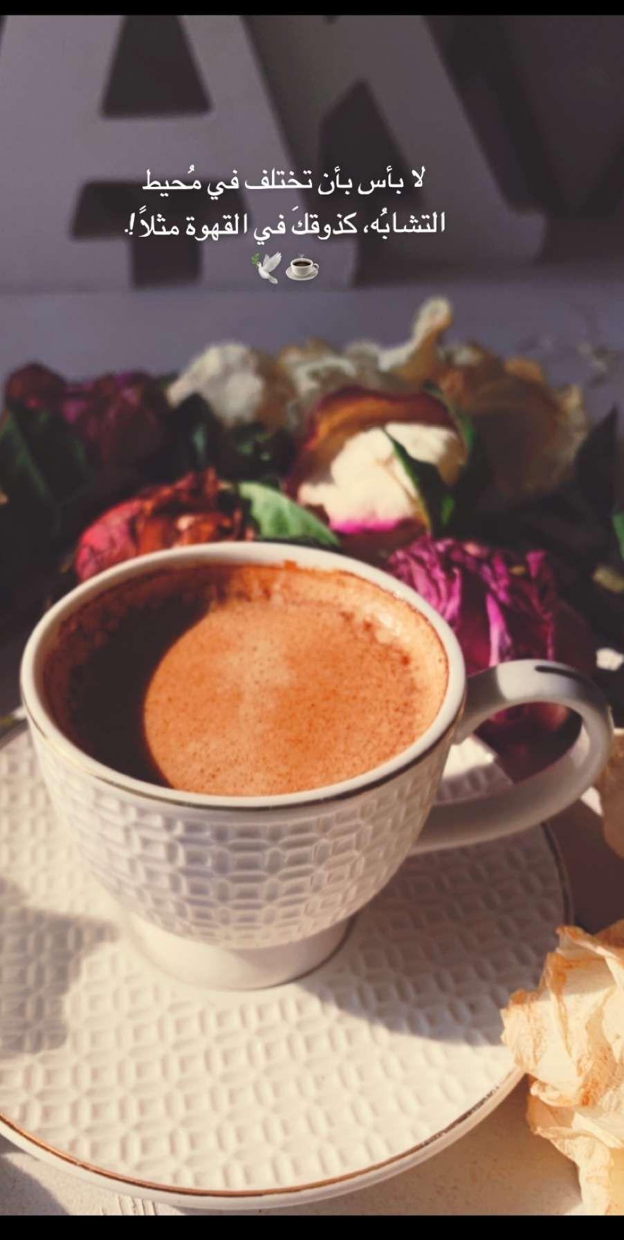 Coffee Food Ramadan Cards Coffee
