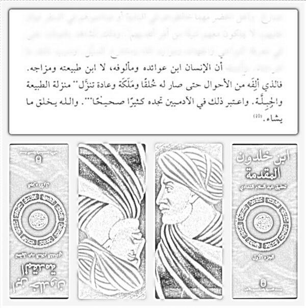 مقدمة ابن خلدون Spoken Arabic Social Security Card Social Security