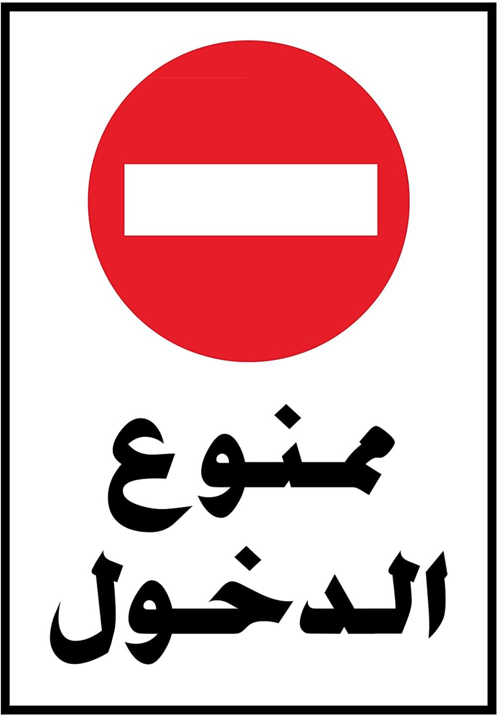 ملصق ممنوع الدخول Amazon Ae Arabic Calligraphy Character