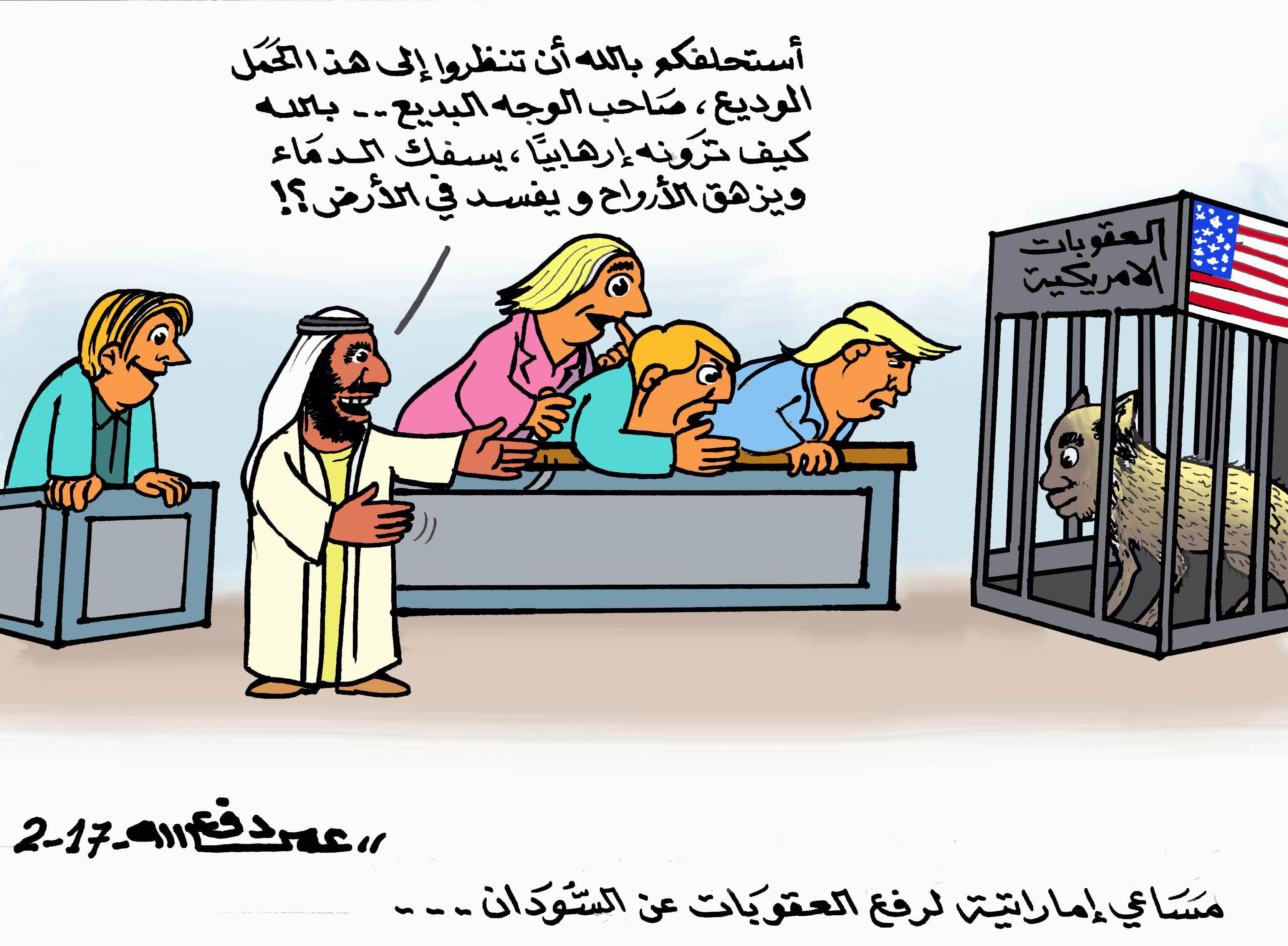 كاركاتير اليوم الموافق 14 فبراير 2017 للفنان عمر دفع الله