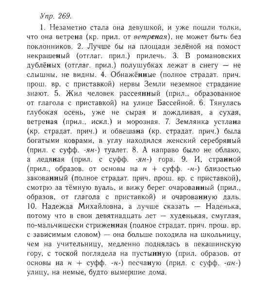 Скачать готовые домашние задания по беларускому языку 10 класс