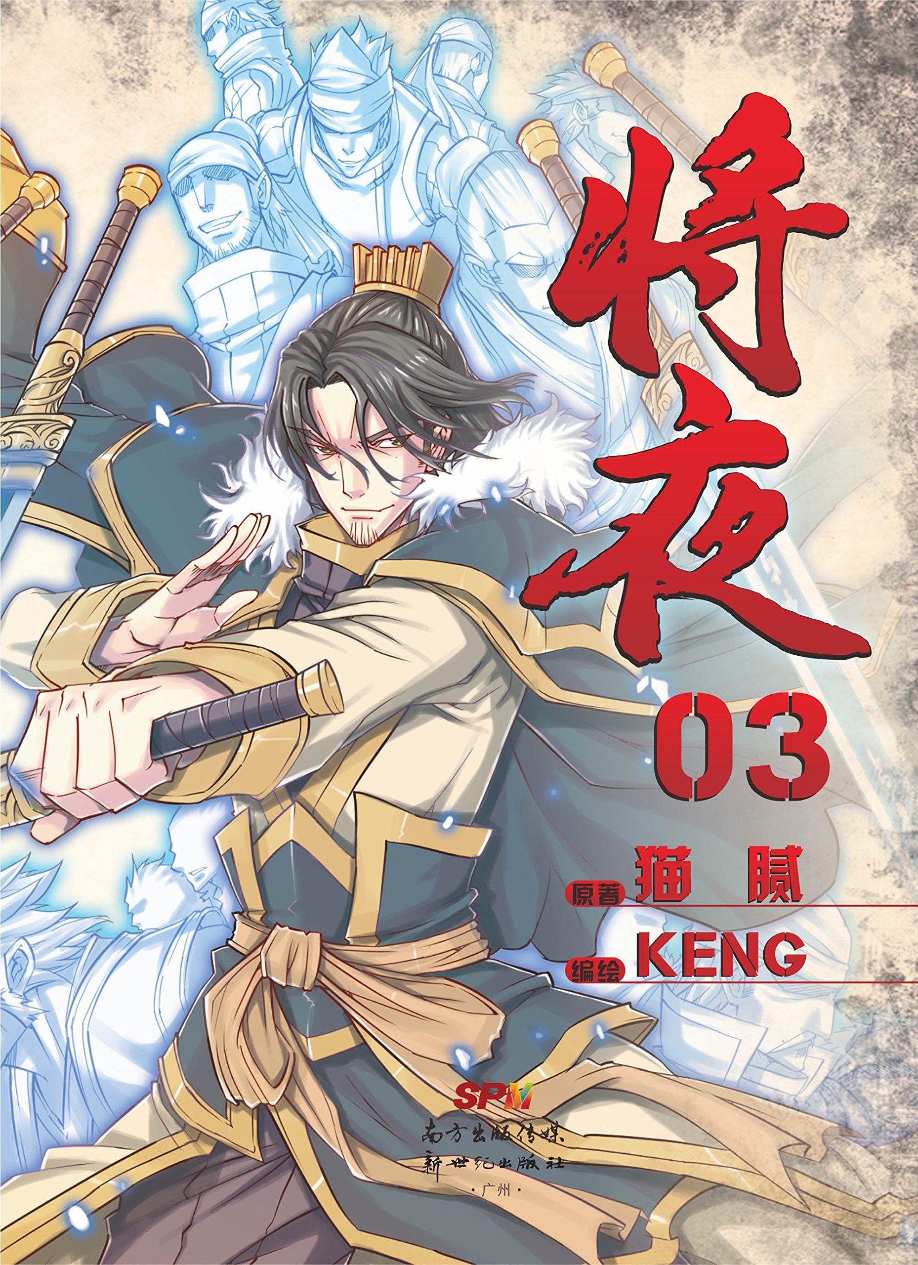 Jiang Ye  5 - http://www.kingsmanga.net/jiang-ye-5/