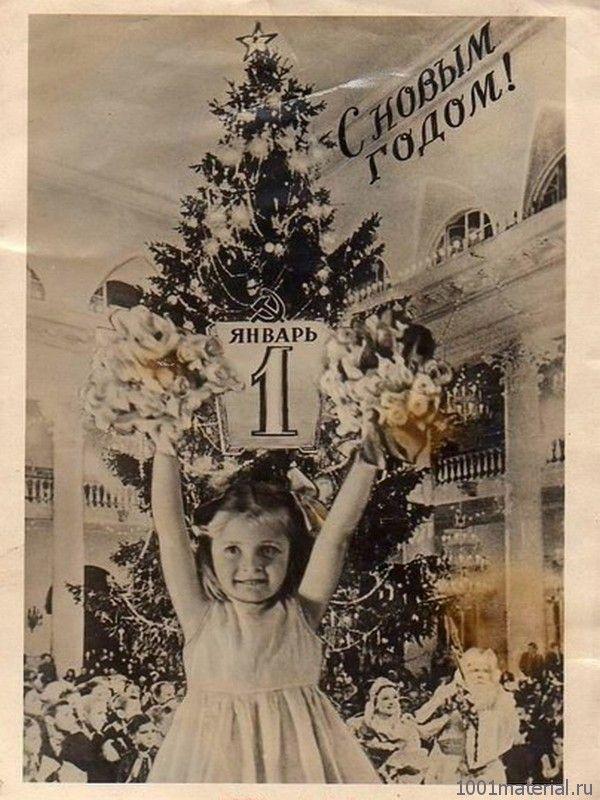 Картинки вконтакт, советские открытки с новым годом 50-60 годов фото