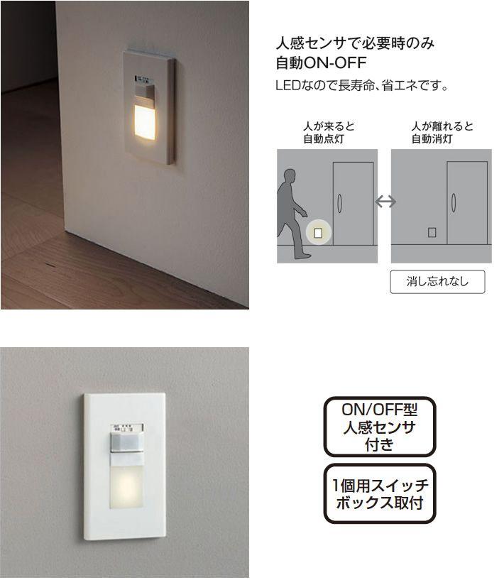人感センサ付 Ledフットライト 足元灯 フットライト 照明 ライティング