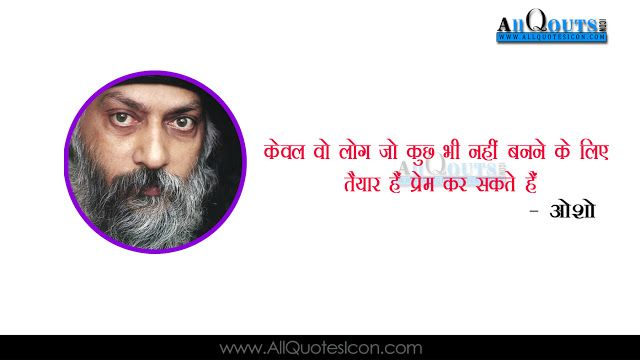 Best-Osho-Telugu-quotes-Whatsapp-Pictures-Facebook-HD-Wallpapers-images-inspiration-life-motivation-thoughts-sayings-free