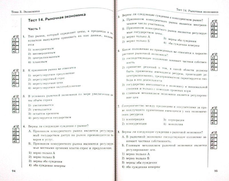 Тест обществознание 10 класс по 1 главе
