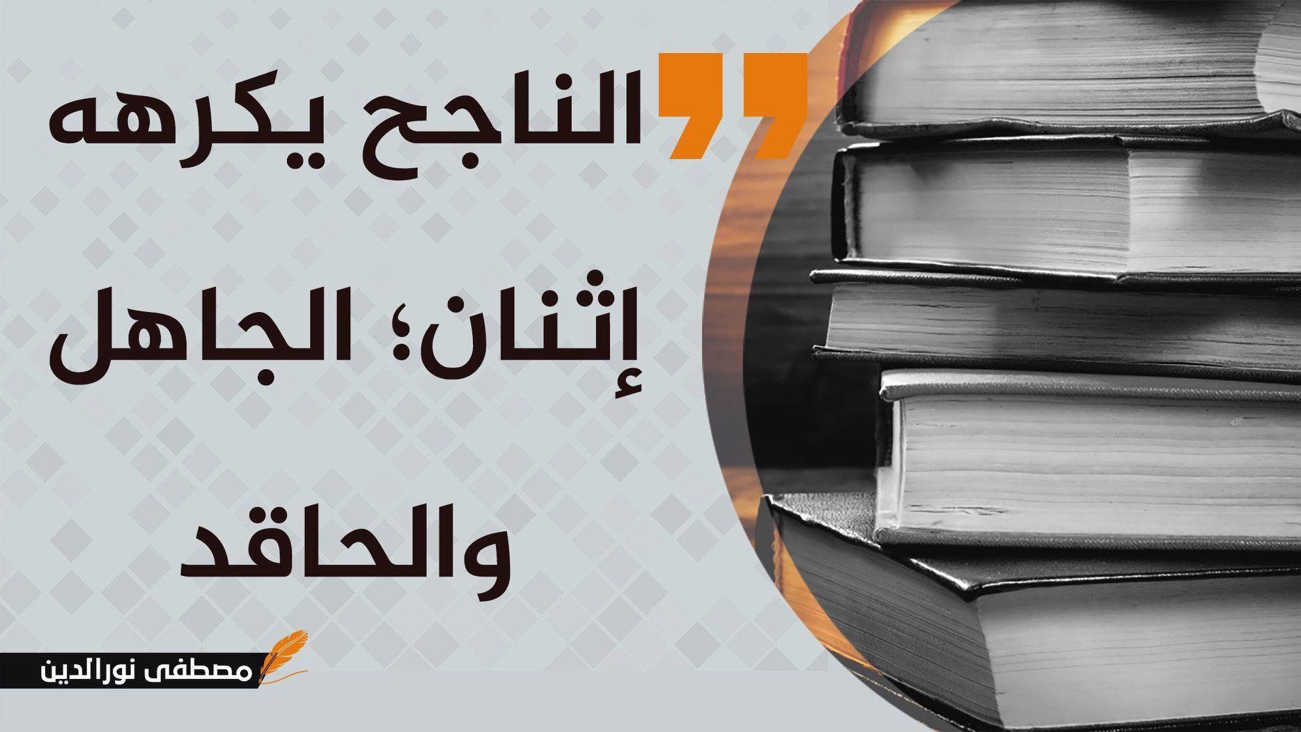 مقتبسات عربية الناجح يكرهه إثنان الجاهل والحاقد Tech Company Logos Company Logo Logos