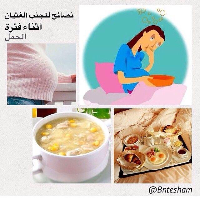الوقتية و العلاج من غثيان الحمل Food Breakfast Instagram Posts