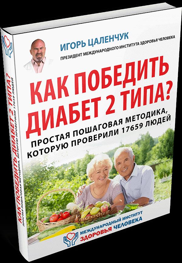 Игорь цаленчук бесплатный видеокурс похудения отзывы
