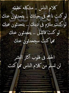 Desertrose كلام الناس Quran Quotes Verses Arabic English Quotes Quran Quotes