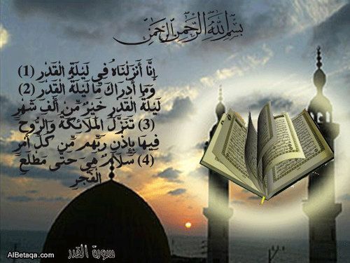 العشر الاواخر من رمضان دعاء Islamic Calligraphy Islam Movie Posters