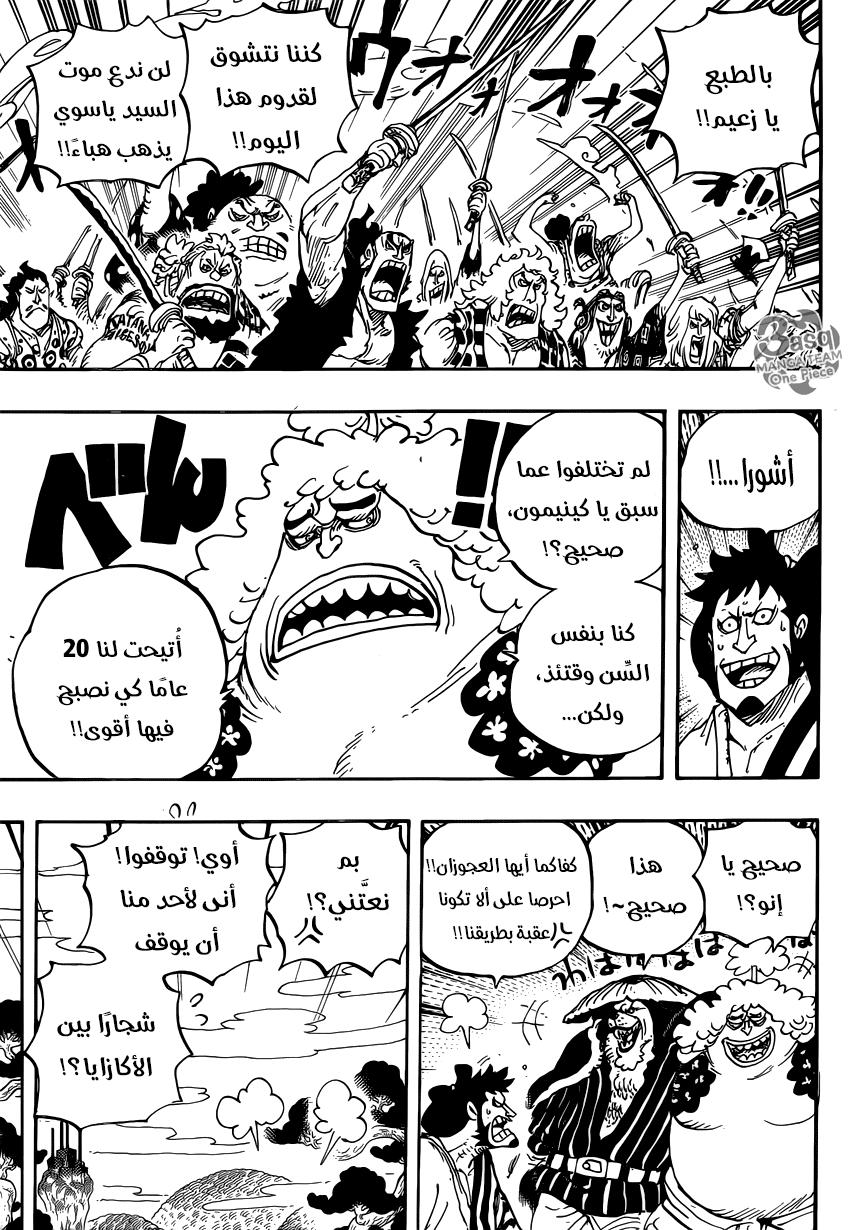 مانجا One Piece الفصل 950 مترجم موقع صاعقة One Piece Chapter One Piece Manga Chapter