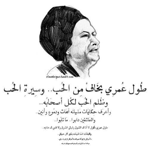 ام كلثوم Funny Arabic Quotes Arabic Tattoo Quotes Cool Words