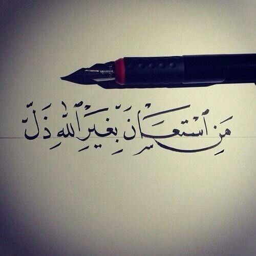 استعنت بك وحدك يا الله Little Prayer Arabic Calligraphy Art Arabic Calligraphy Artwork