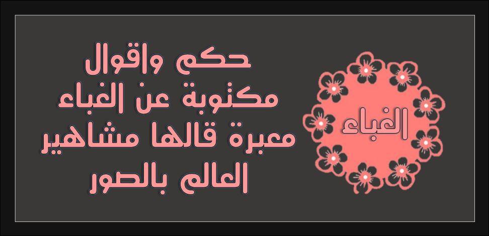 الغباء يقصد به الطريقة التي يتعامل بها الانسان مع الاخرين وهذه الطريقة هي عبارة عن ضعف فى الأدراك والفهم والتعلم وربما يكون سبب الغباء فطري ا Arabic Calligraphy